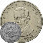 20 злотых 1976, Новотко (без обозначения монетного двора)