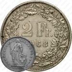 2 франка 1968, без отметки монетного двора [Швейцария]