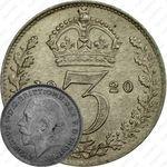 3 пенса 1920 [Великобритания]