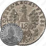 18 грошей 1761