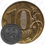10 рублей 2011, СПМД