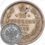 25 копеек 1885, СПБ-АГ