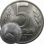 5 рублей 1991, ММД