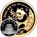 5юань 1991, Панда [Китай]