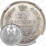 25 копеек 1855, СПБ-НІ