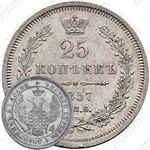 25 копеек 1857, СПБ-ФБ