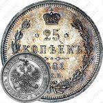 25 копеек 1881, СПБ-НФ, Александр III