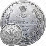 25 копеек 1882, СПБ-НФ