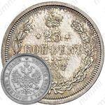 25 копеек 1884, СПБ-АГ