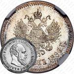 25 копеек 1886, (АГ)