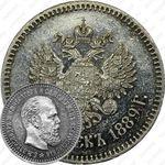 25 копеек 1889, (АГ)