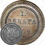 деньга 1802, ЕМ