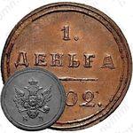 деньга 1802, КМ, Новодел
