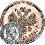 25 копеек 1887, (АГ)