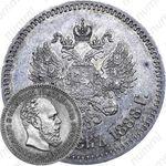 25 копеек 1888, (АГ)
