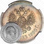 25 копеек 1890, (АГ)
