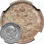 25 копеек 1891, (АГ)