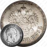 25 копеек 1893, (АГ)