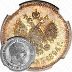 25 копеек 1894, (АГ)