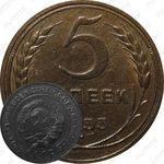 5 копеек 1933