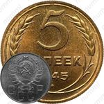 5 копеек 1945, специальный чекан
