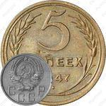 5 копеек 1947