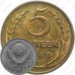 5 копеек 1948