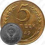 5 копеек 1949, специальный чекан