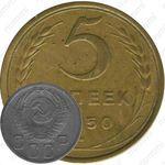 5 копеек 1950, штемпель 3.21, вогнутые ленты