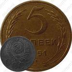 5 копеек 1951, штемпель 3.22А