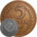 5 копеек 1957, аверс штемпель 2.2