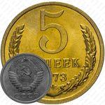 5 копеек 1973