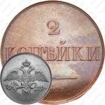 2 копейки 1830, СПБ, Новодел