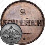 2 копейки 1832, СМ, Новодел