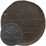 2 копейки 1836, СМ