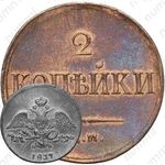 2 копейки 1837, ЕМ-НА