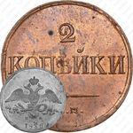 2 копейки 1838, ЕМ-НА