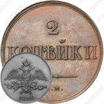 2 копейки 1838, ЕМ-НА, Новодел