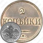 2 копейки 1839, СМ, Новодел