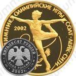 50 рублей 2002, Солт-Лейк