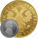 1 рубль 1705