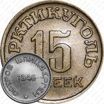 15 копеек 1946, Арктикуголь, о. Шпицберген