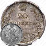 20 копеек 1810, СПБ-ФГ