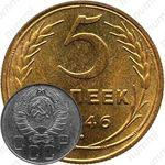 5 копеек 1946, специальный чекан