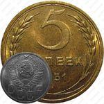 5 копеек 1951, штемпель 3.22Б
