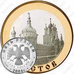5 рублей 2004, Ростов