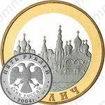 5 рублей 2004, Углич