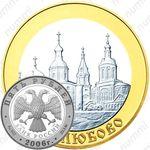 5 рублей 2006, Боголюбово