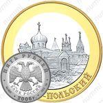 5 рублей 2006, Юрьев-Польский