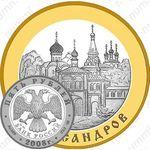 5 рублей 2008, Александров